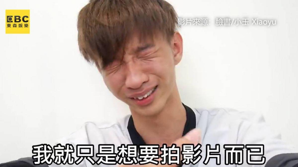 網友更怒了!拍片失控恐挨告 小玉道歉痛哭:為何針對我?