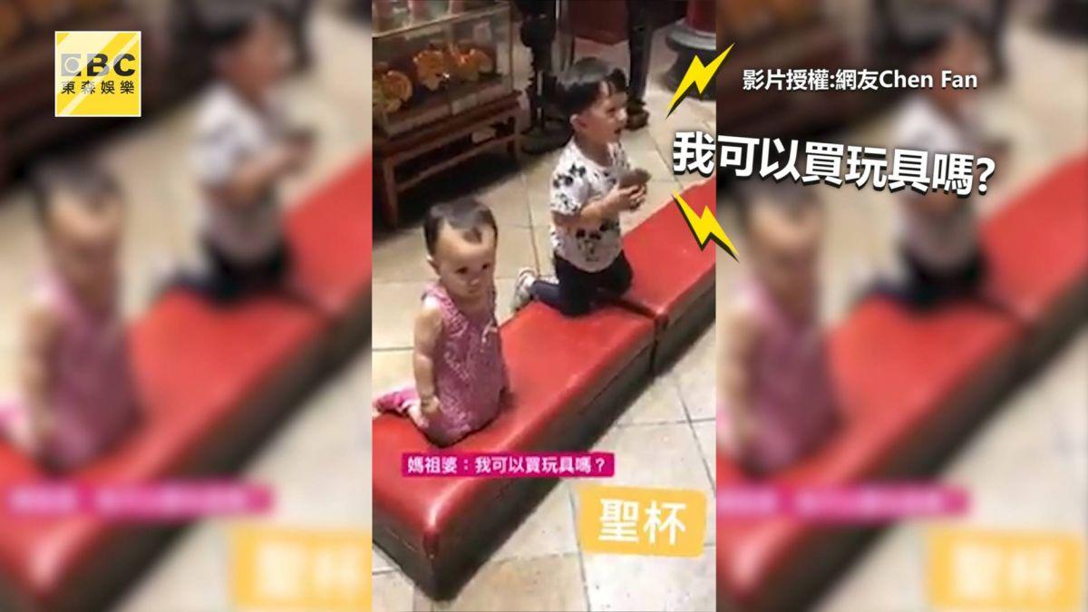 2歲萌弟筊杯「我可以買玩具嗎」 媽祖給聖杯:准了!
