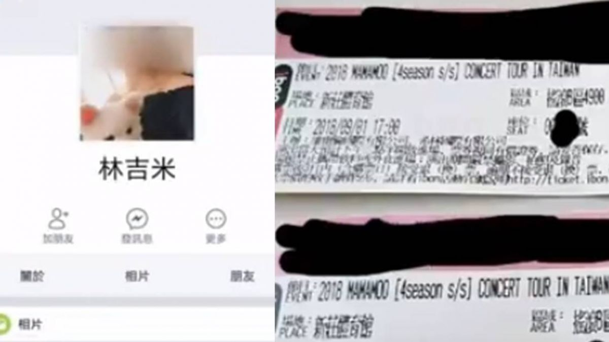 【獨家】盜正妹照賣搖滾區門票!全台上百歌迷受害 最高遭詐逾50萬