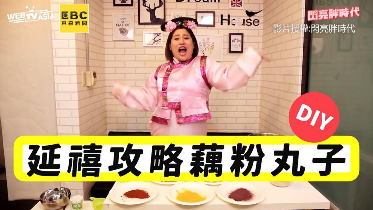 DIY《延禧》巨大版藕粉丸子 魔王薑黃 吃完狂嘔