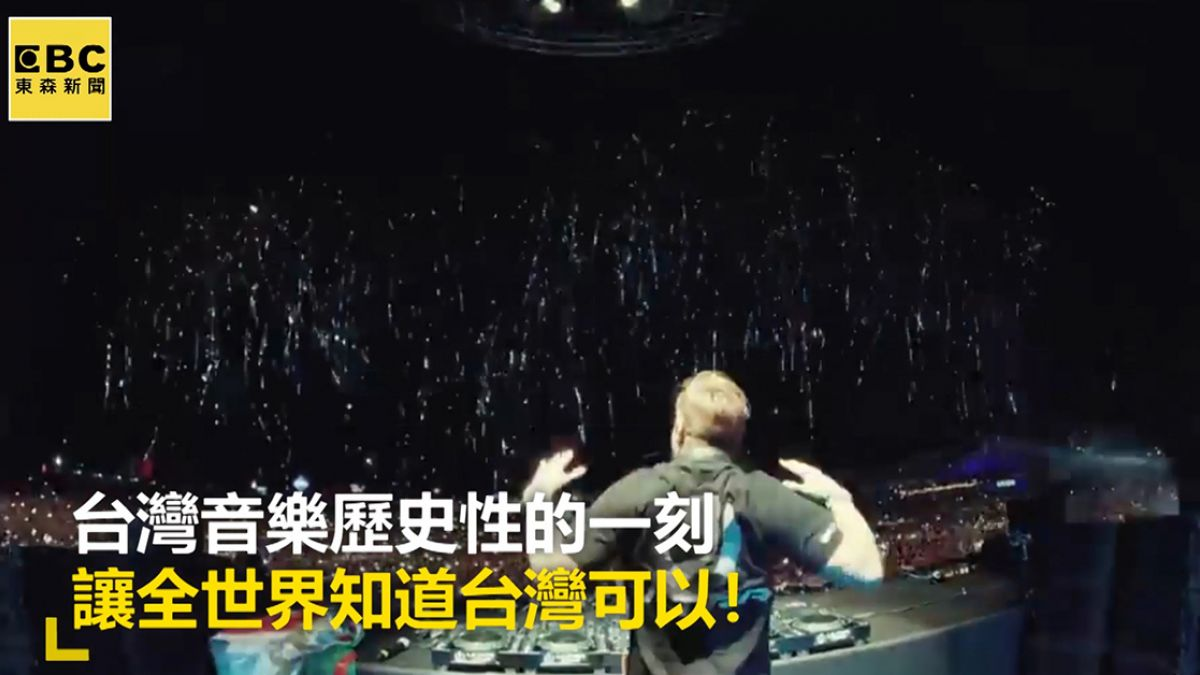Ultra Taiwan本周即將登場,粉絲直呼 :台灣音樂歷史性的一刻!
