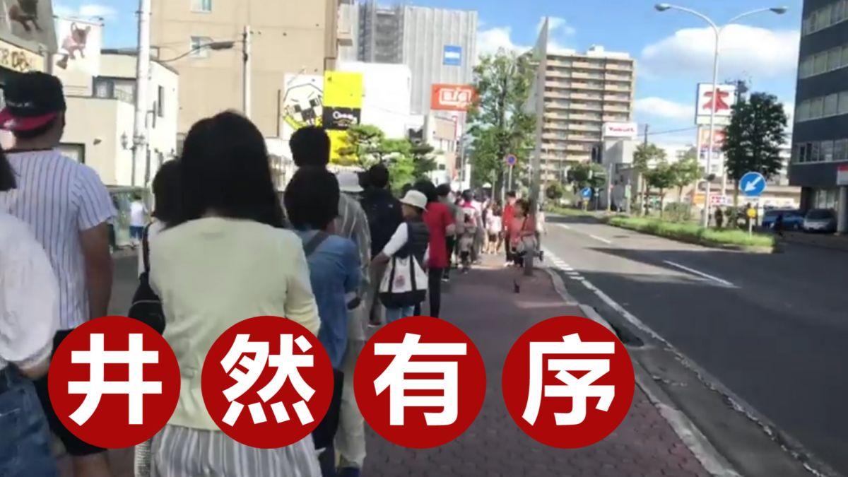 札幌震後 暖心超市大降價 日人有禮排隊 網驚訝狂讚