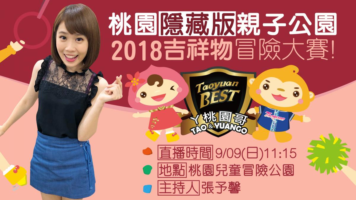 桃園隱藏版親子公園 2018吉祥物冒險大賽!