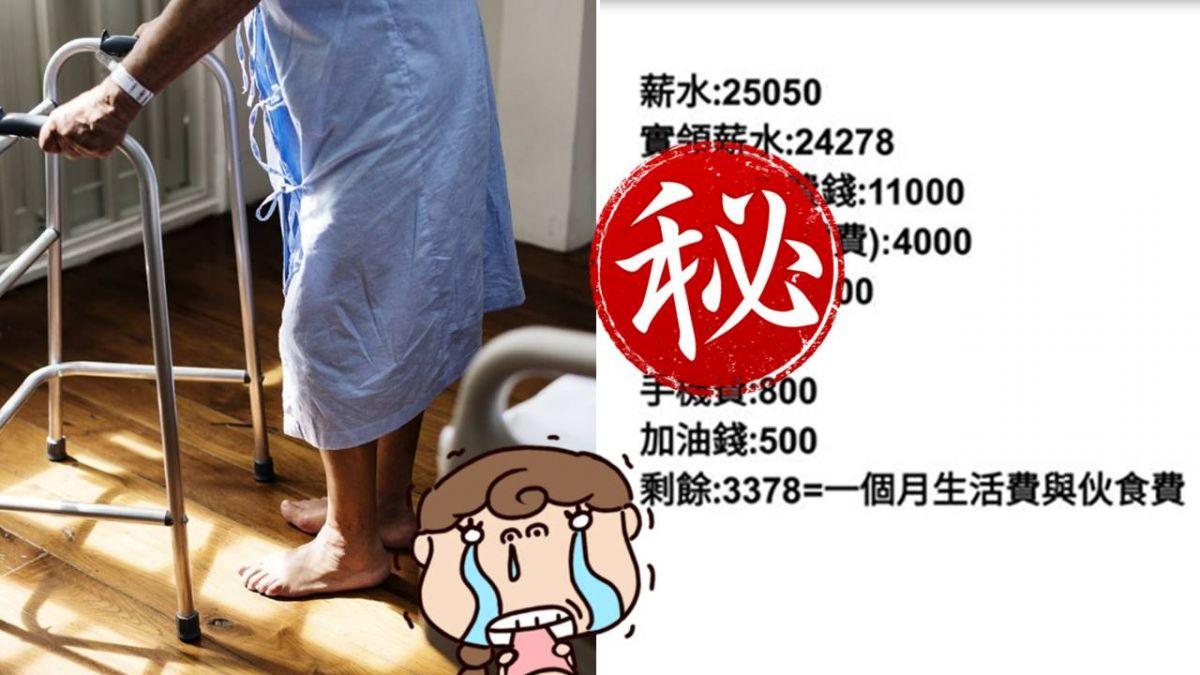 月領25K如何更省?他PO支出表暖哭網友:給你一個讚