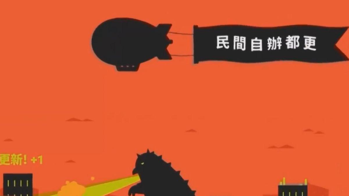 「巨獸動畫」談政見 蘇貞昌「5大引擎」力推都更