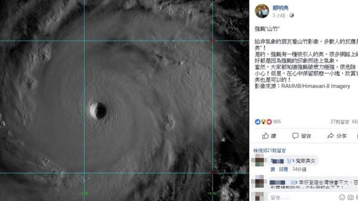 山竹颱風持續增強 專家:此時地表最強風暴