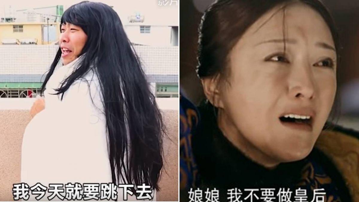 爆笑!《延禧》鄉土劇版 台語重現富察皇后經典片段