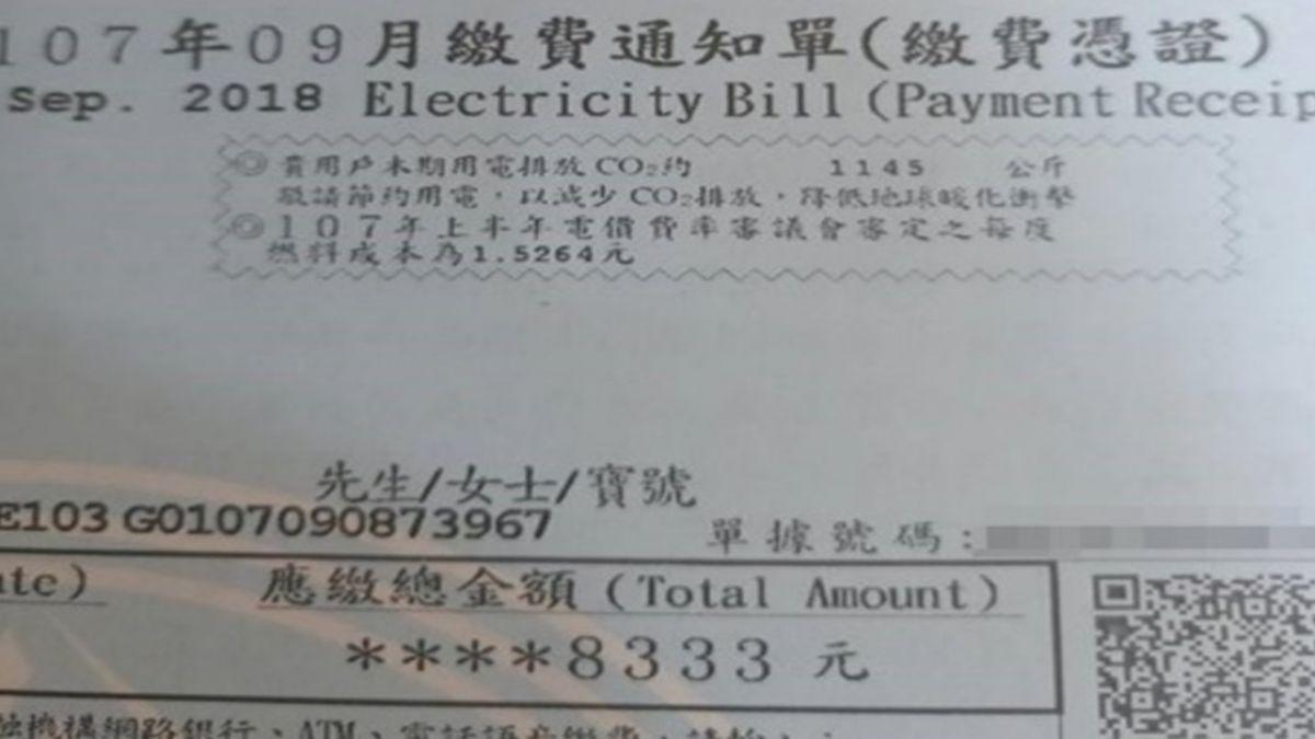 變頻冷氣較省錢?他2個月要繳8千元電費單 嚇傻了