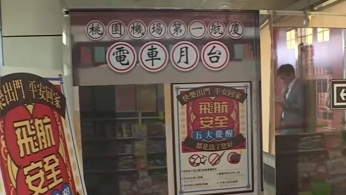 桃機打卡新亮點!航廈電車重現台灣70年代街景