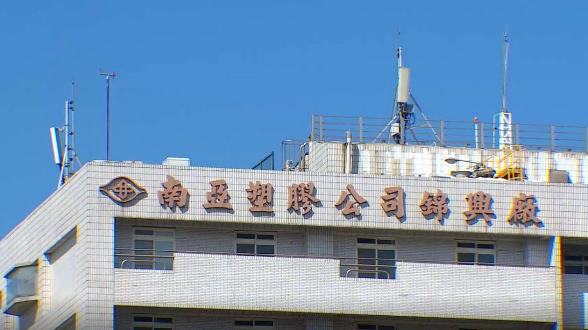 南亞電路板錦興廠跳電 作業停擺員工提早下班
