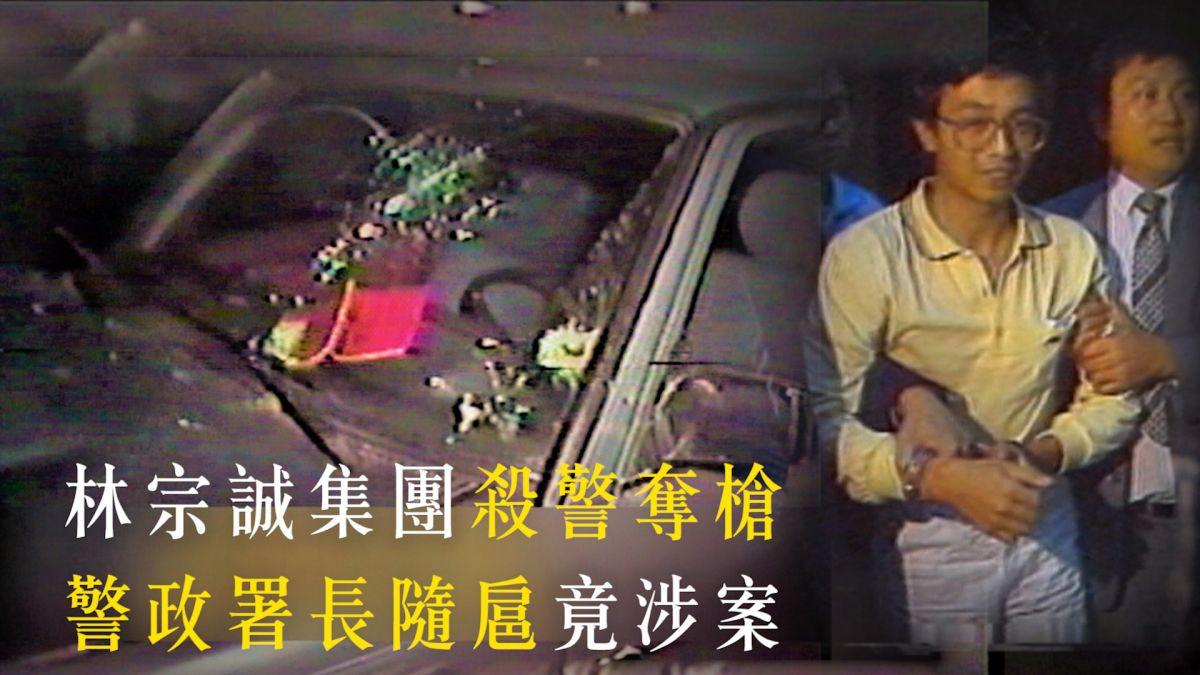 【EBC‧重案組】林宗誠集團殺警奪槍 警政署長隨扈竟涉案
