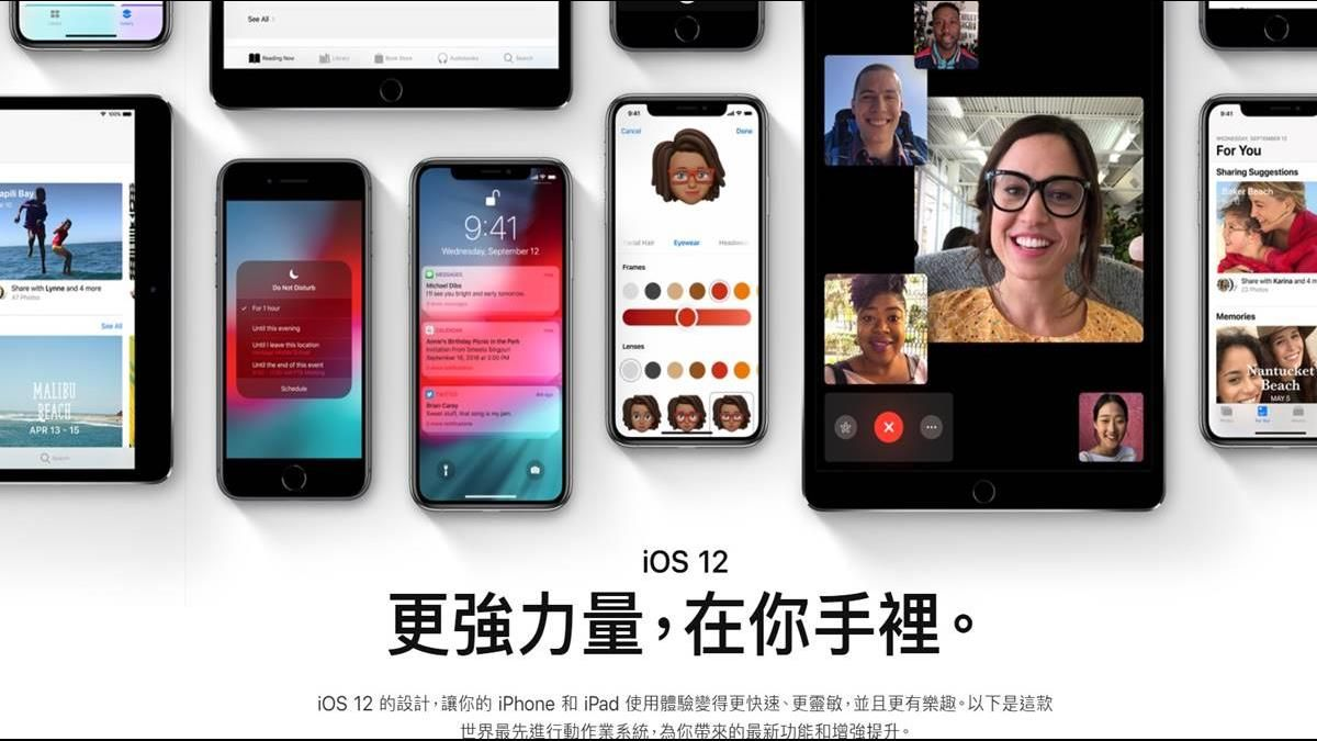 老機有救!iOS 12讓「舊機起死回生」更新8亮點報你知