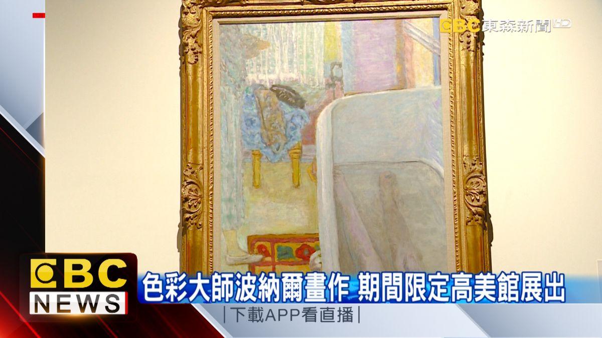 色彩大師波納爾畫作 期間限定高美館展出