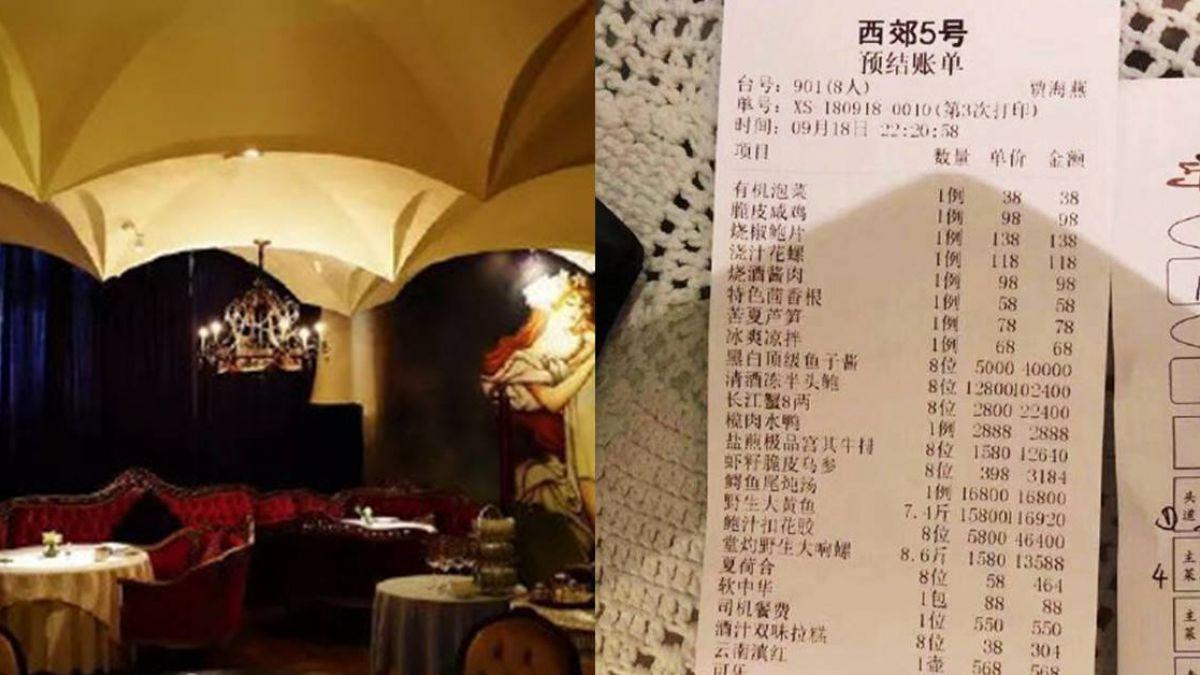 8人一餐吃掉191萬!「天價菜單」驚呆 老闆爆:杜拜王子請客