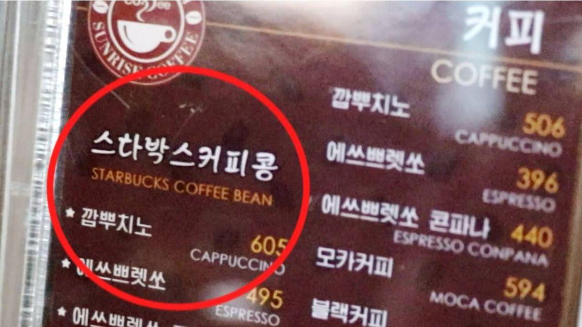 金正恩咖啡館!直擊北韓星巴克 裝潢超豪奢