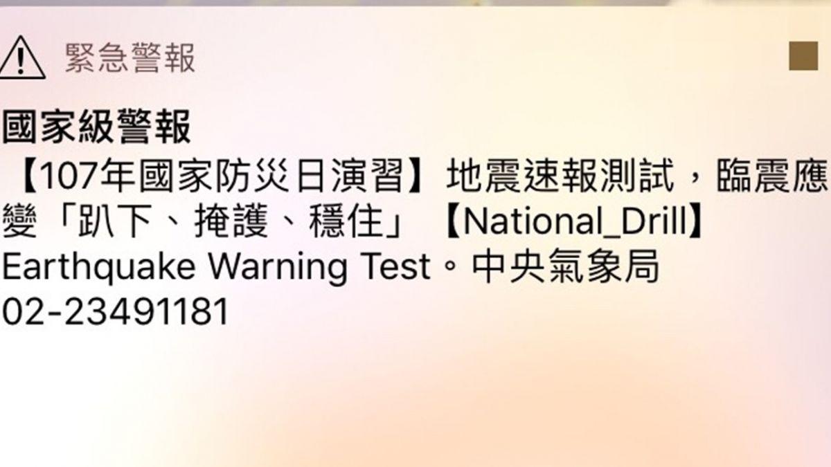 手機沒響才要怕!921國家防災日 地震、海嘯2告警訊息