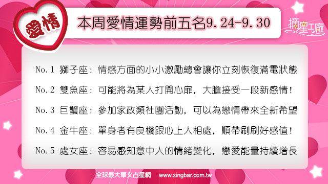 12星座本周愛情吉日吉時(9.24-9.30)