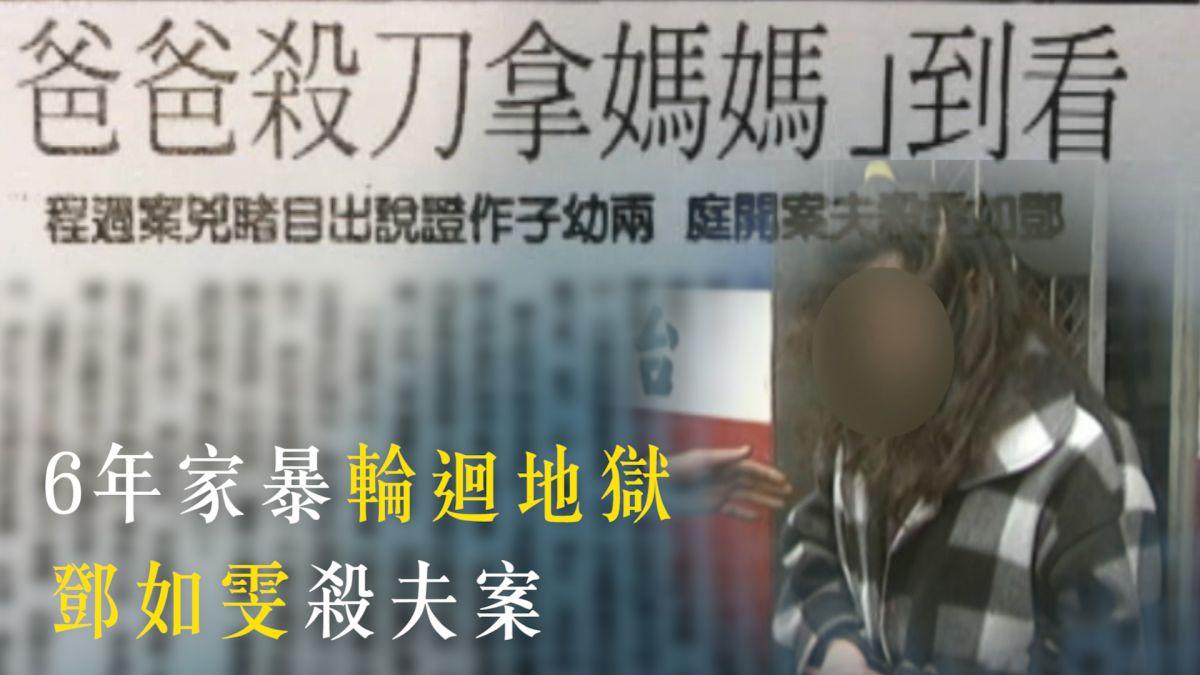 【EBC‧重案組】6年家暴輪迴地獄 鄧如雯殺夫案