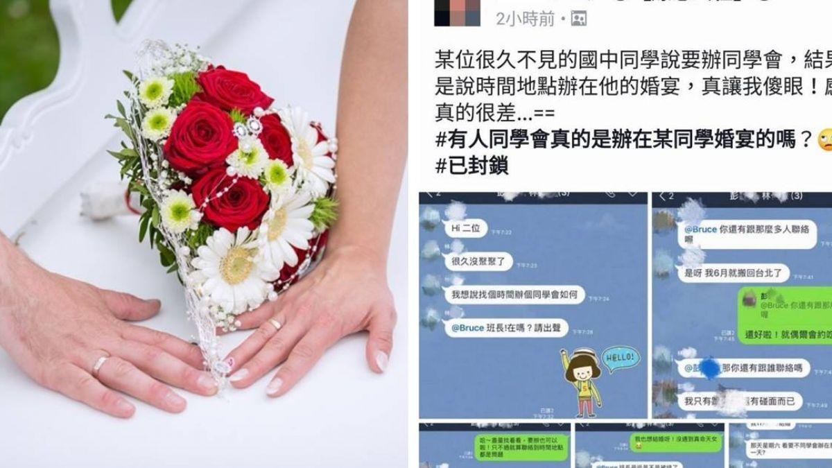 失聯多年揪辦同學會 竟在他婚禮當天!網氣瘋:感覺很差