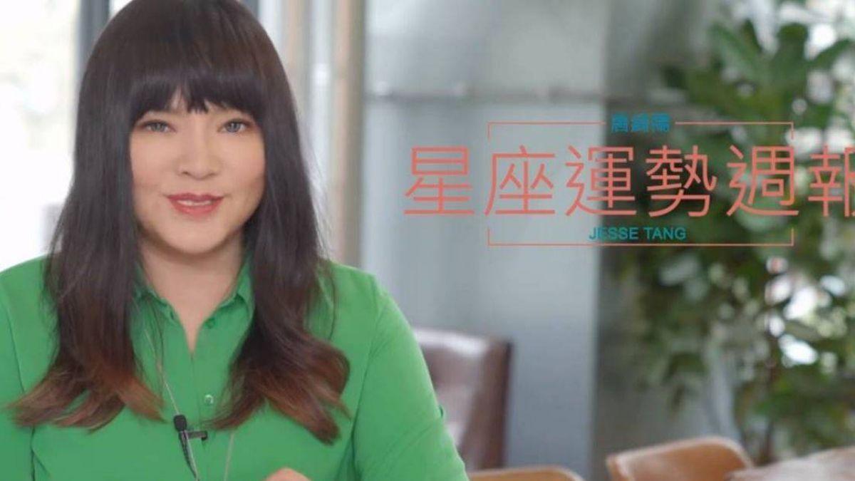 【唐綺陽星座運勢週報9/24-9/30】
