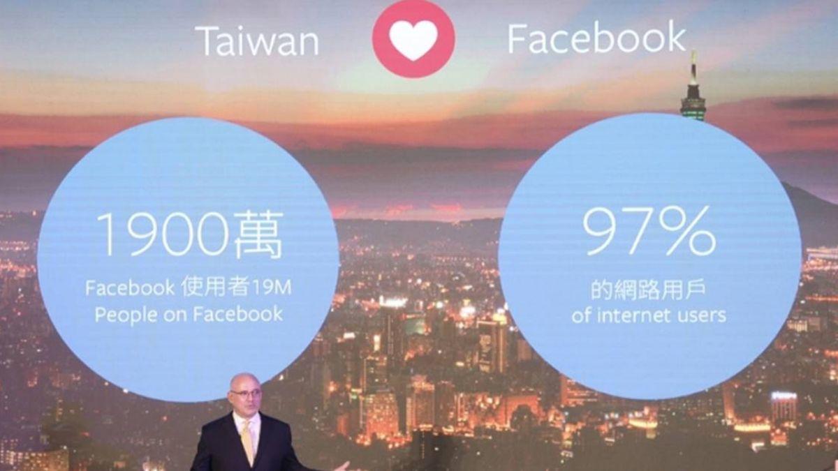 臉書加碼投資台灣!合作橫跨9大領域
