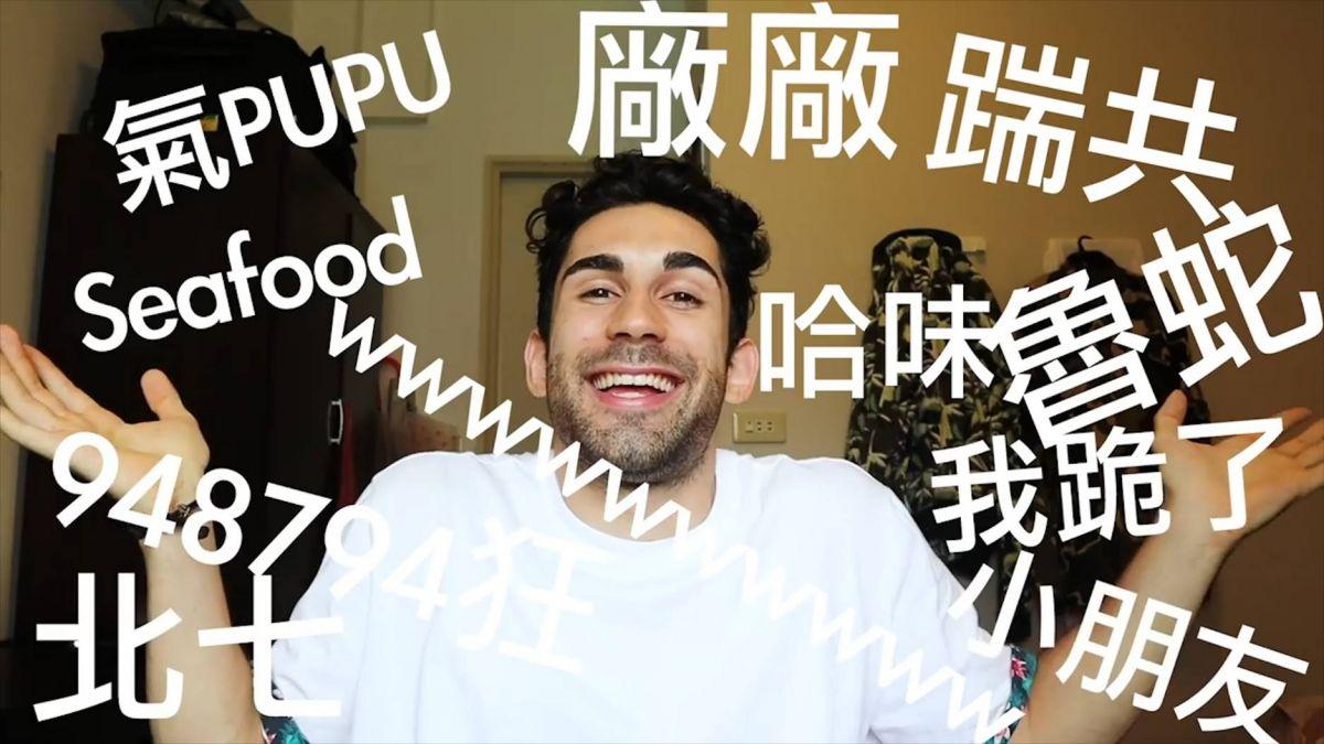 「齁」這個字好難懂!五種外國人不會用的台灣用語