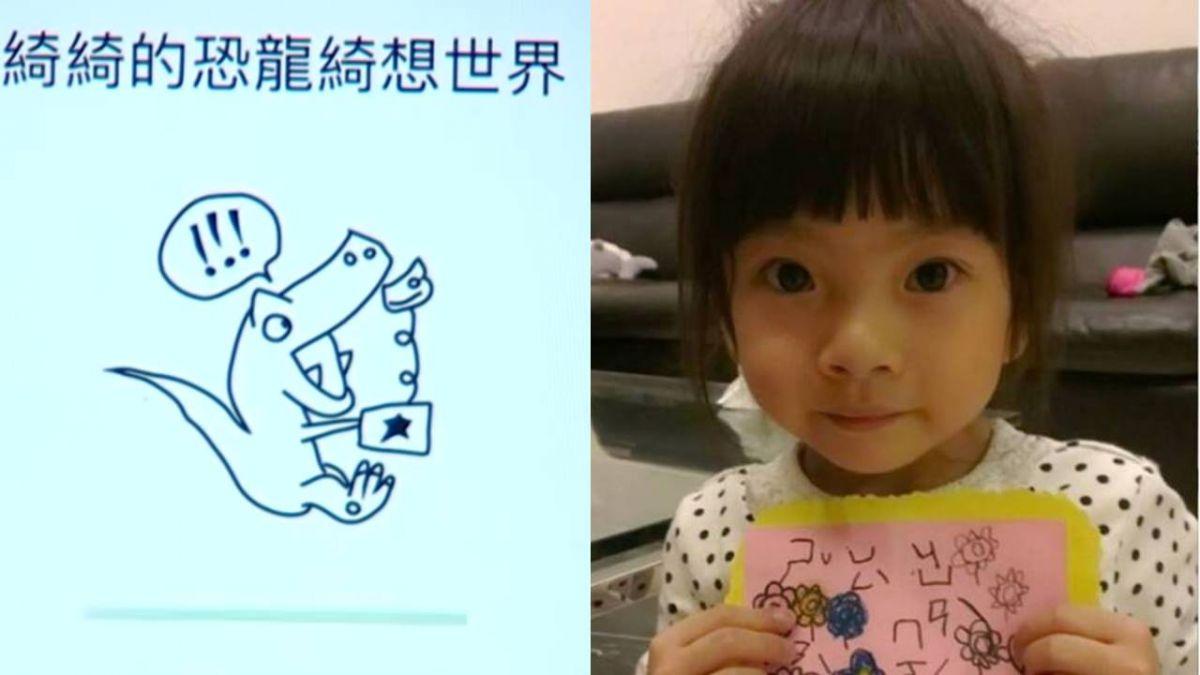 小天使綺綺 繪恐龍貼圖所得全捐 創作遺愛人間