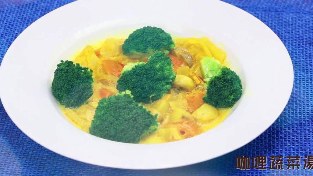 血糖飆升吃它就對了! 咖哩蔬菜湯輕鬆 營養又養生