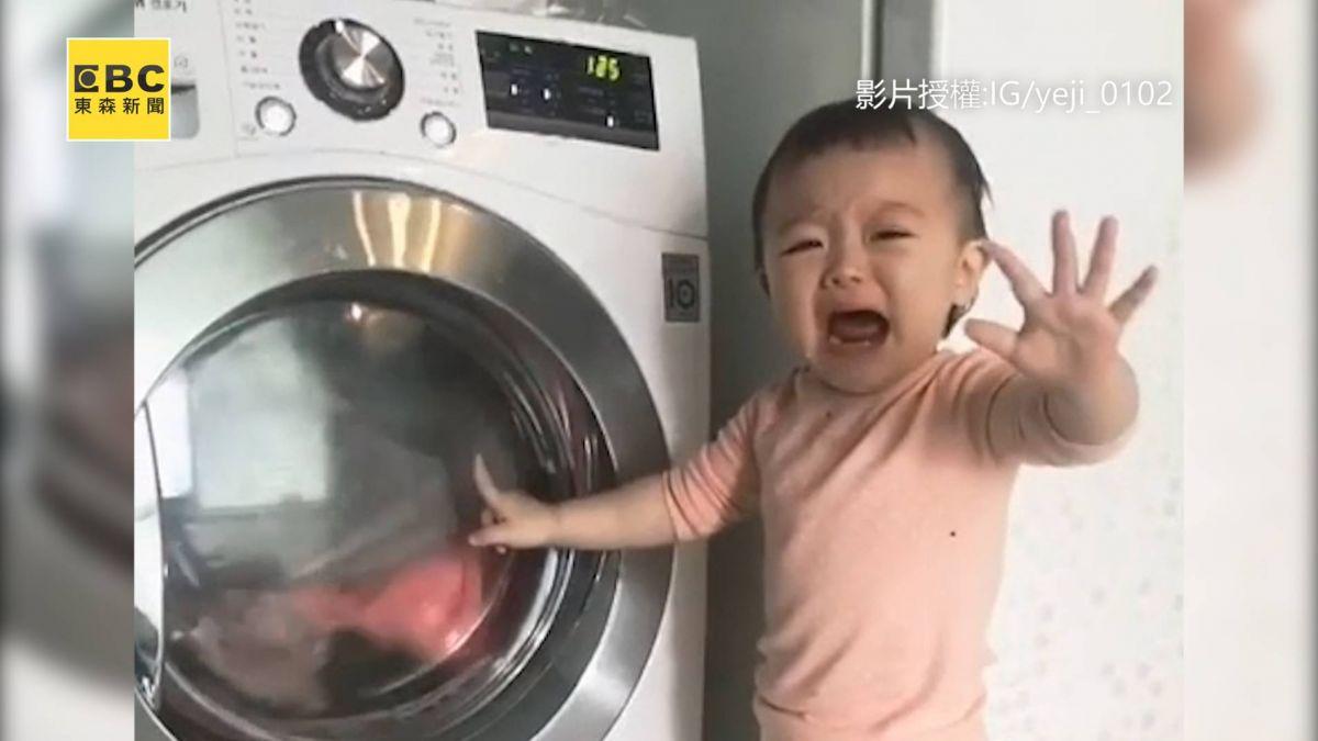 洗衣機壞壞!小被被「遇不測」 萌娃爆哭call out媽咪來搶救