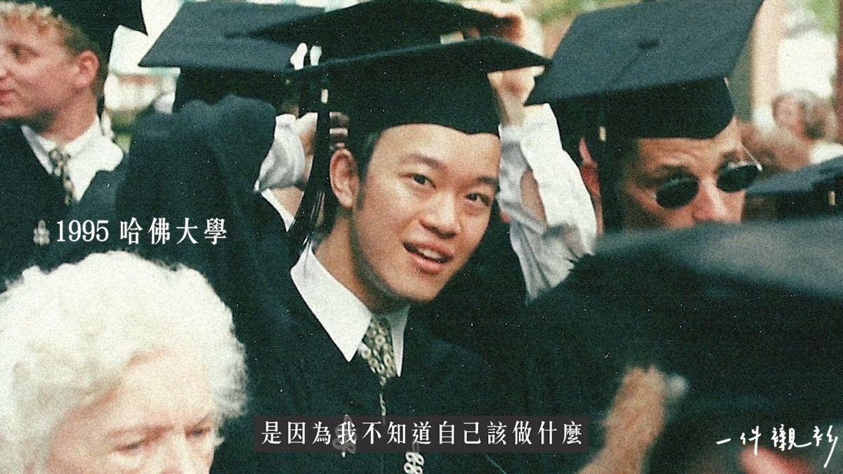 哈佛畢業卻不敢參加同學會? 名作家劉軒領悟:要跟自己比