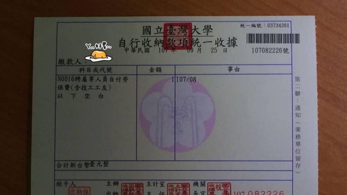 台大寄掛號信要他「補繳1元」 網驚:賺了14元!
