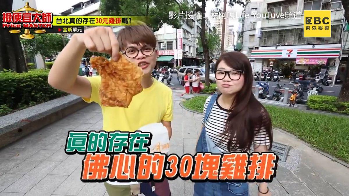 佛心來著!台北竟有25元雞排?這5間太超值 網哭:強迫我消費