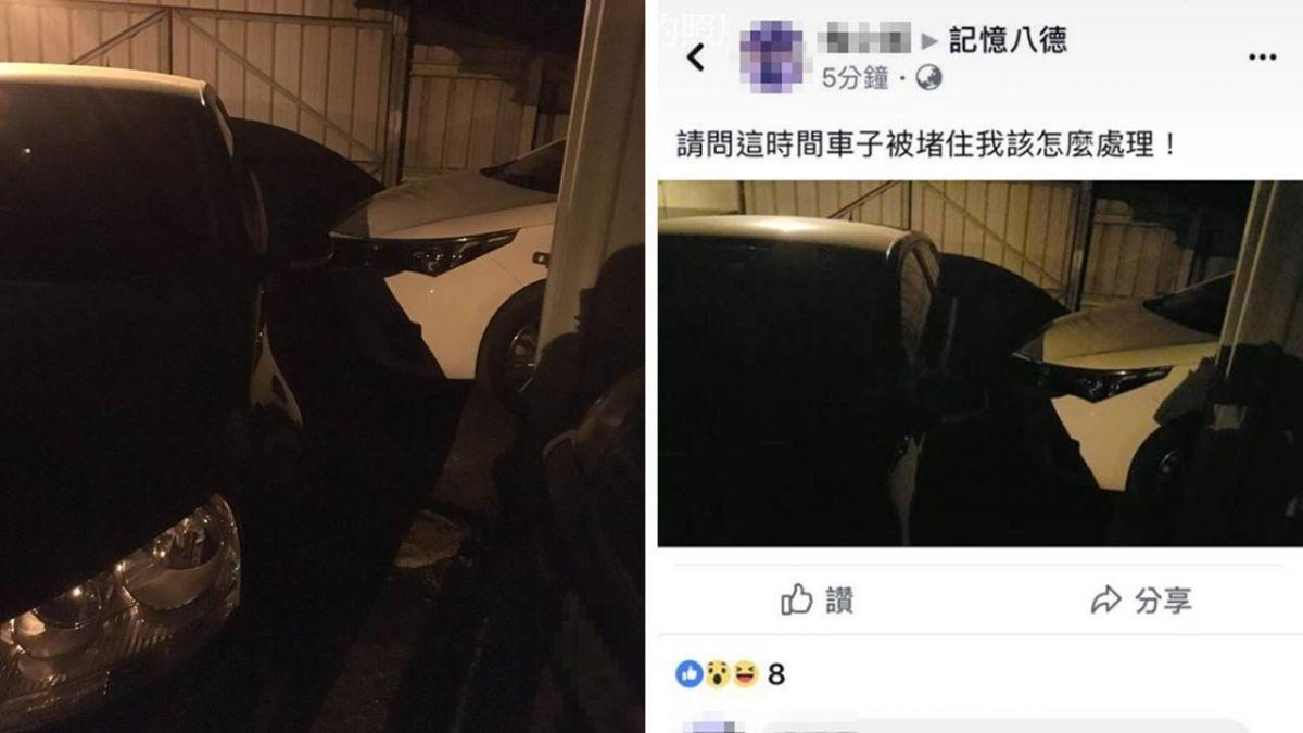 「車子被堵住」怒PO文求救!網友鷹眼譙爆 女三寶嚇關版