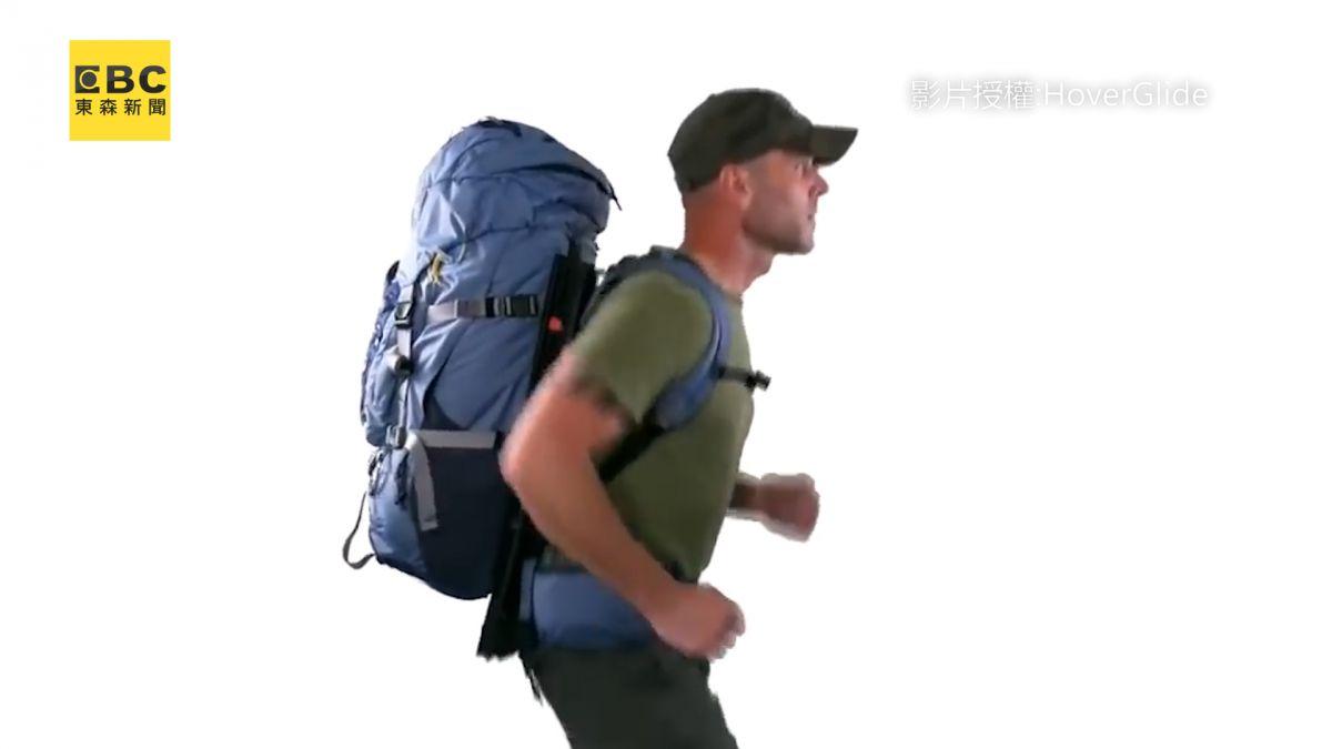 肩膀不重了!「漂浮背包」誕生 輕鬆減輕86%負重?