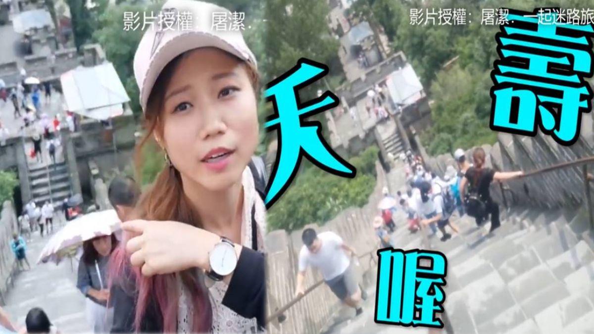 【影片】夭壽啊!甜姐兒口齒清晰 速講長城故事 網讚:求導遊帶團