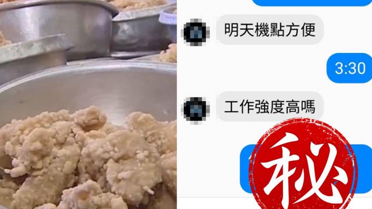 應徵鹽酥雞攤問「工作強度」 老闆翻白眼:怎不問我戰鬥指數…