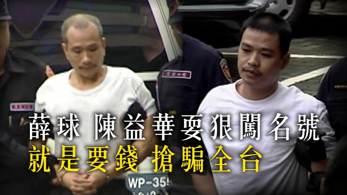 【EBC‧重案組】薛球、陳益華 耍狠闖名號!就是要錢搶騙全台