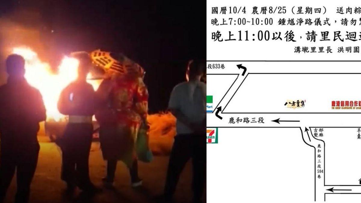 【影片】不信邪!「送肉粽」小孩鐵齒去看熱鬧 隔天竟車禍身亡
