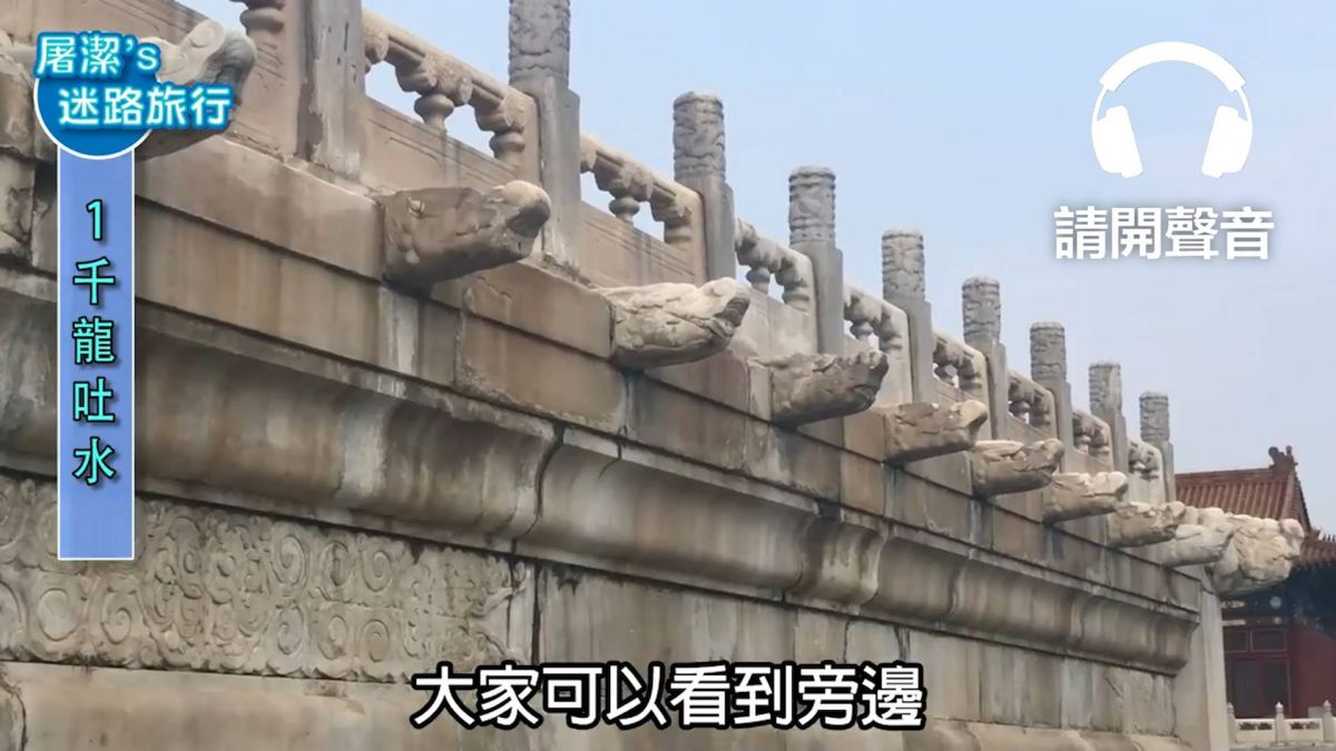 【影片】揭密你不知道的紫禁城 燒死阿哥原來是因為它...