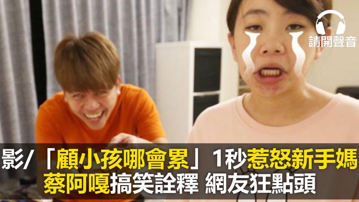 【影片】「顧小孩哪會累」1秒惹怒新手媽 蔡阿嘎搞笑詮釋 網友狂點頭