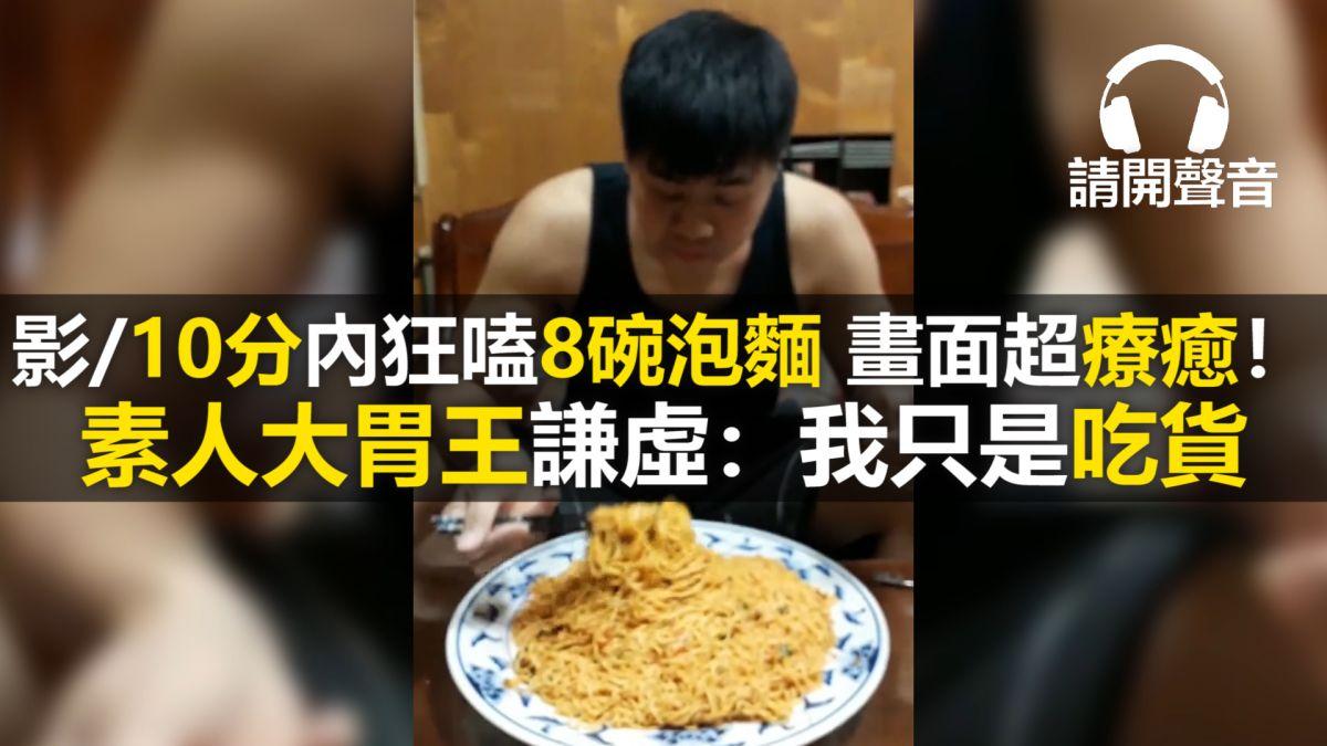 【影片】10分內狂嗑8碗泡麵 畫面超療癒! 素人大胃王謙虛:我只是吃貨