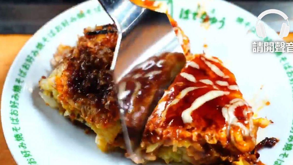 【影片】歐伊細!遊日必訪美食 60年大阪燒老店還能DIY製作