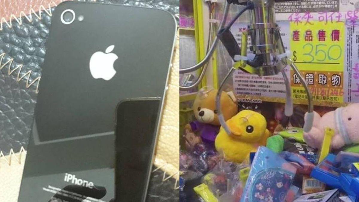 60元夾到iPhone加碼送充電器 他超狂公布地點暴動了!