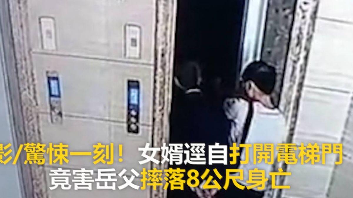 【影片】驚悚一刻!女婿逕自打開電梯門 竟害岳父摔落8公尺身亡
