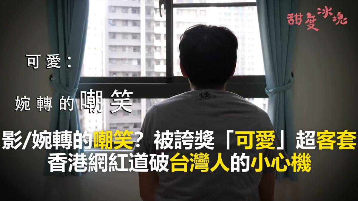 【影片】婉轉的嘲笑?被誇獎「可愛」超客套 香港網紅道破台灣人的小心機