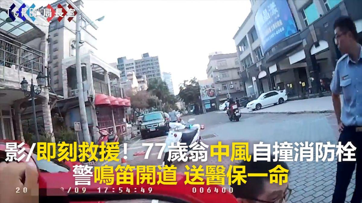 【影片】即刻救援!77歲翁中風自撞消防栓 警鳴笛開道 送醫保一命