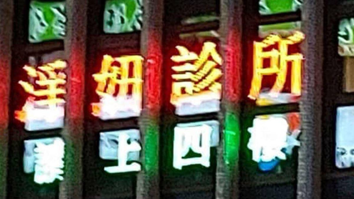 東區驚見「淫妞診所」!網暴動搶預約…地址曝光了