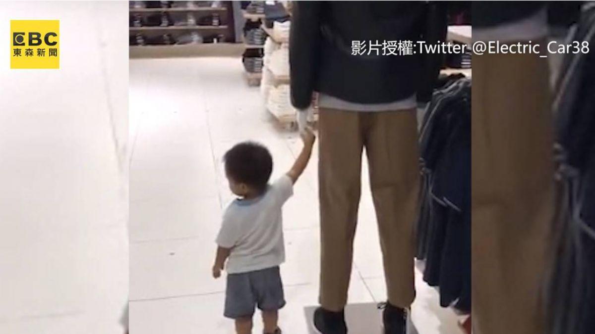 【影片】萌娃逛賣場緊牽假「模特兒」不放 爹崩潰:鵝子...你爸在這裡