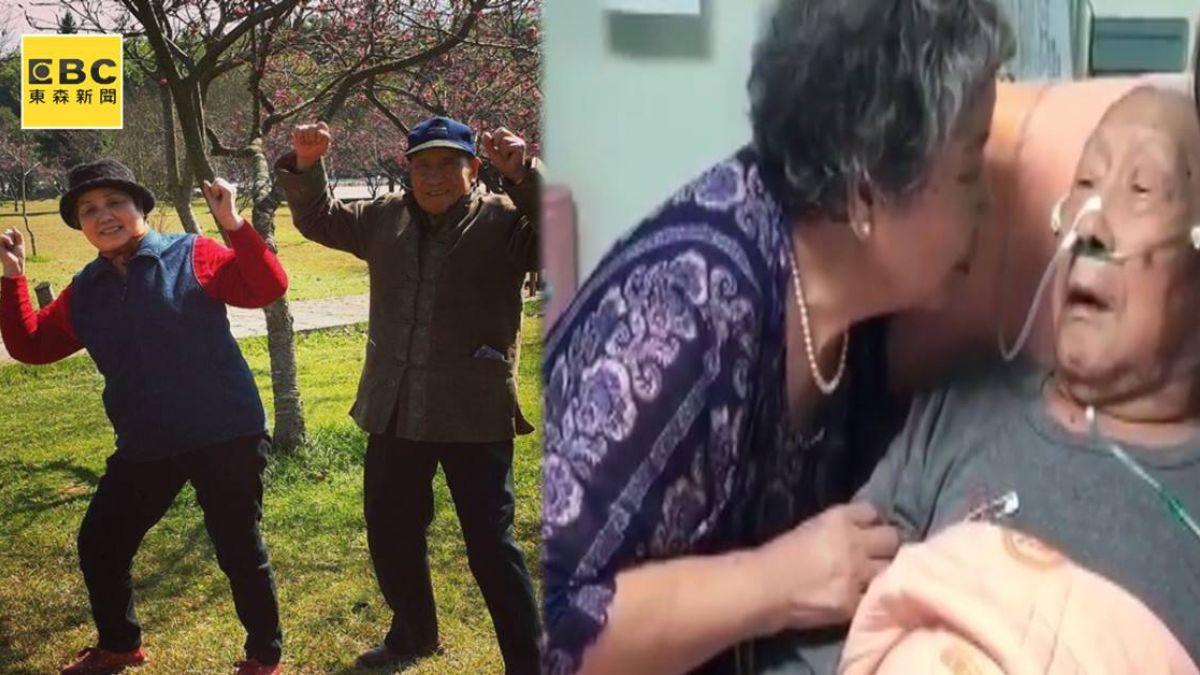 【影片】攜手走過60年!歷經2次病危…奶奶不離不棄 老伴插鼻管只吐這字