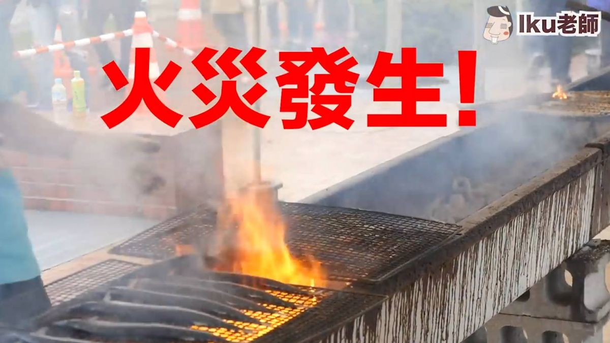 【影片】驚!日本慶秋刀魚豐收現烤1萬條 網傻眼:煙大到以為火災現場